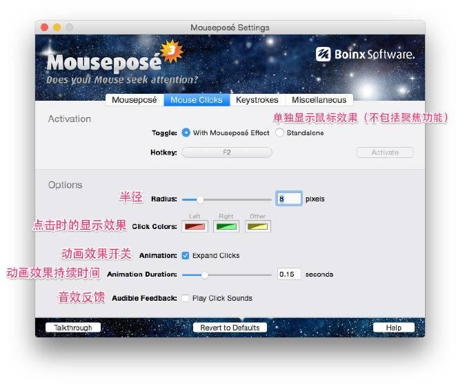 Mouseposé:OS X 界面系统的第二只眼插图1