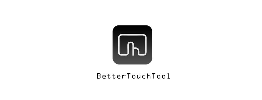 小屏用户的大福利:窗口控制应用 BetterTouchTool 浅谈