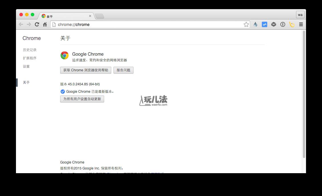 Chrome for Mac 45:更快、更强、更节能插图