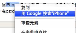 玩转Chrome浏览器全攻略插图(8)