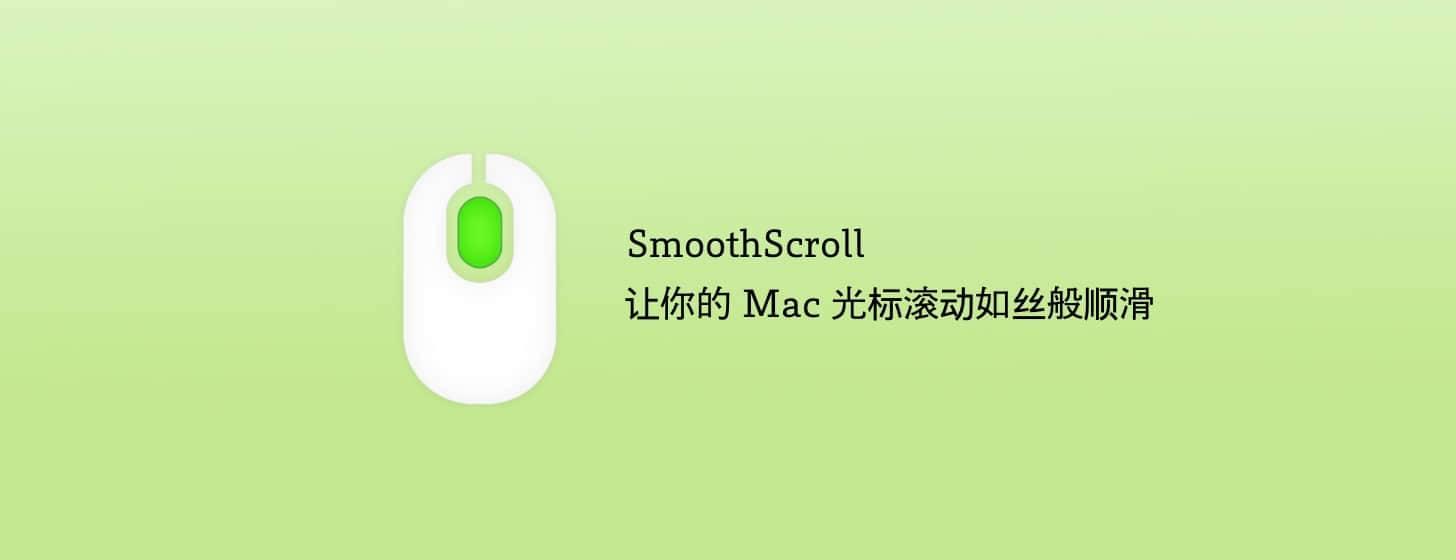 SmoothScroll:让你的 Mac 光标滚动如丝般顺滑