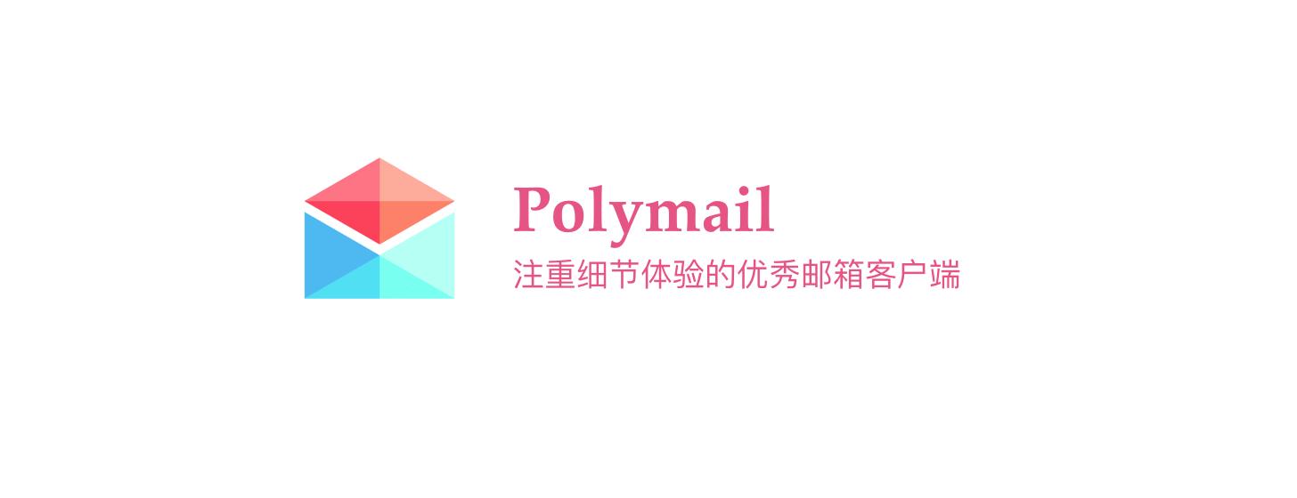 Polymail:注重细节体验的优秀邮箱客户端