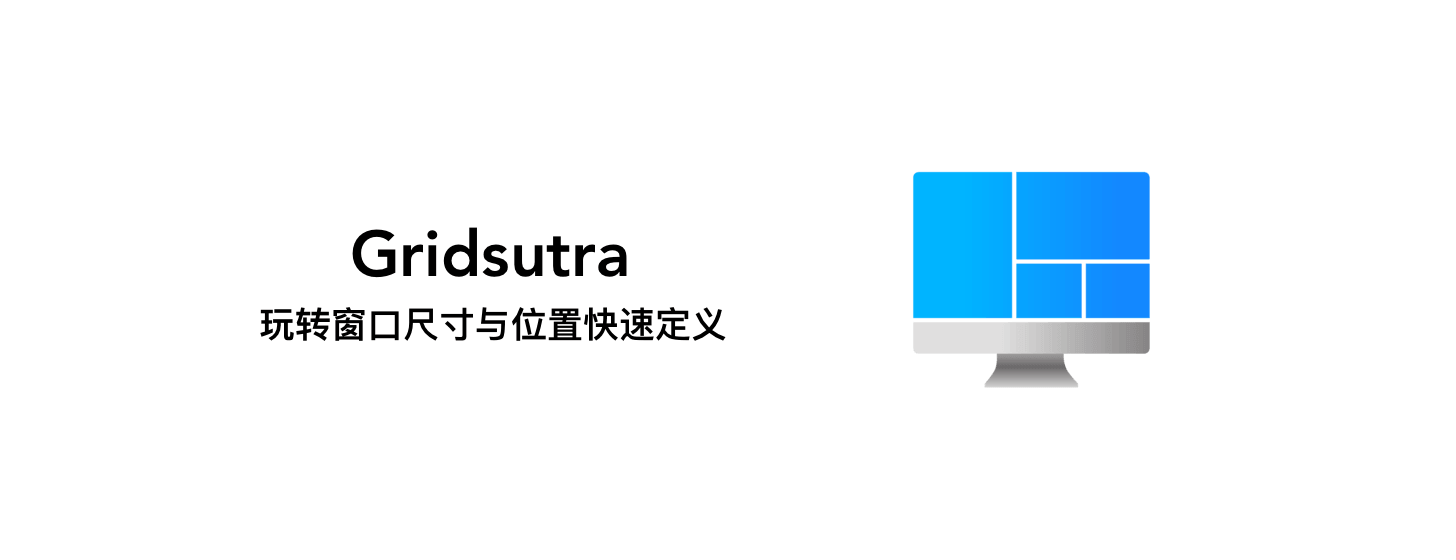 Gridsutra:玩转窗口尺寸与位置快速定义