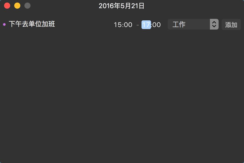 小历:中国人想要的小而美日历工具插图(8)