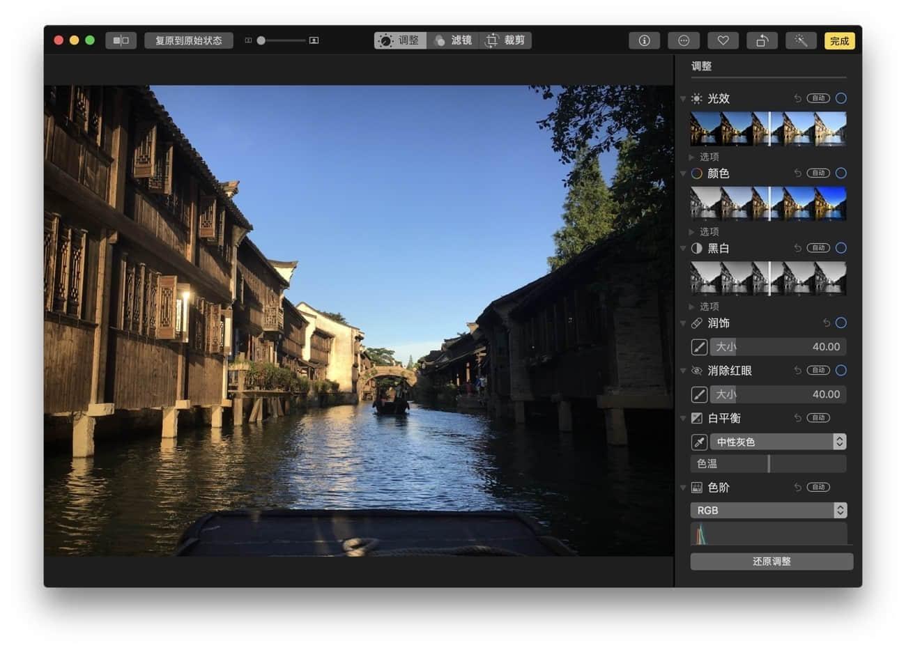 macOS High Sierra 使用初体验插图(4)