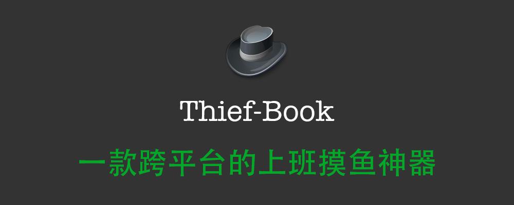 Thief-Book:上班摸鱼看小说跟股票必备神器