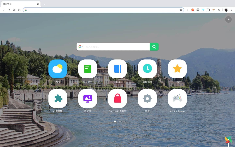 Infinity:打造自己的超高效浏览器新标签页